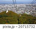 藻岩山 藻岩山ロープウェイ 札幌市街の写真 20715732