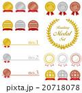 セット メダル 賞のイラスト 20718078