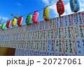 埼玉県川口市の朝日中央公園の盆踊り大会 20727061