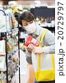 スーパー ショッピング 20729797