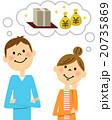 夫婦 カップル お金のイラスト 20735869