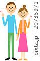 若い 夫婦 やる気のイラスト 20735971