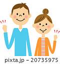 若い 夫婦 やる気のイラスト 20735975