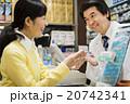 シニア 薬剤師 男性の写真 20742341