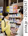シニアスーパーマーケット 20742347