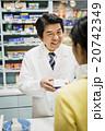 シニアスーパーマーケット 20742349