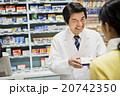 男性 薬剤師 シニアの写真 20742350