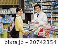 シニアスーパーマーケット 20742354