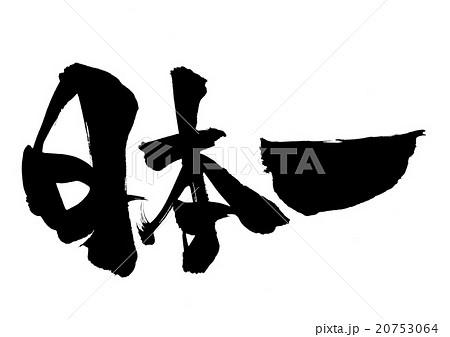日本一・・・文字のイラスト素材...
