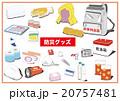 防災グッズ 20757481
