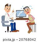 診察をするおじいさん 20768042