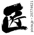 匠 漢字 筆文字のイラスト 20774621