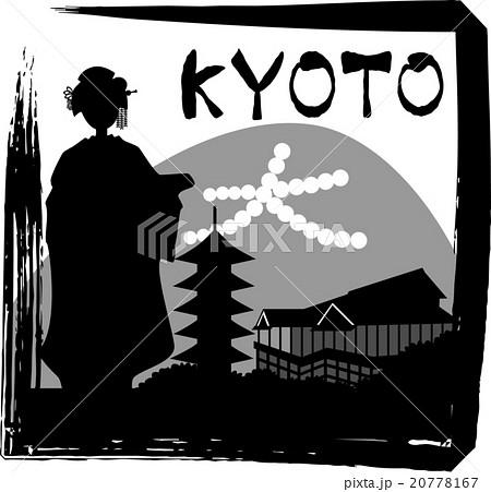 舞妓京都シルエット 角ローマ字表記のイラスト素材