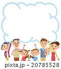 吹き出し 家族 フレームのイラスト 20785528