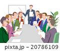 会議 会議室 人物のイラスト 20786109