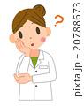 薬剤師 白衣 医師のイラスト 20788673