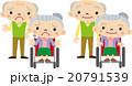 おじいさん おばあさん 介護のイラスト 20791539