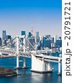 レインボーブリッジと東京タワー 20791721