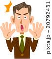 びっくり ビジネスマン 年配のイラスト 20792431
