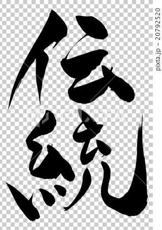 傳統 字母 信 20792520