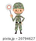 自衛官の正解・OKイメージ 20794627