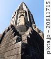 平和の塔8 20811715