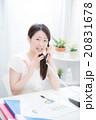 ビジネスフォン 女性 20831678