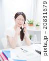 ビジネスフォン 女性 20831679
