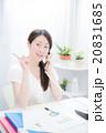 ビジネスフォン 女性 20831685