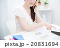 ビジネスフォン 女性 20831694