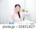 ビジネスフォン 女性 20831827