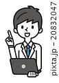説明をする白衣の男性【シンプルキャラ・シリーズ】 20832047