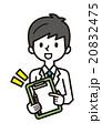 薬剤師 クリップボード 男性のイラスト 20832475