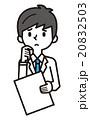 用紙と白衣の男性【シンプルキャラ・シリーズ】 20832503