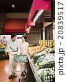 シニアスーパーマーケット 20839517