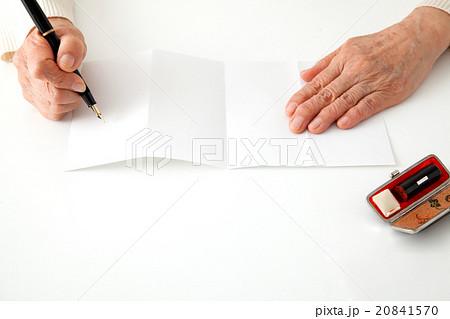 書類に記入するシニア女性 顔なし 手元アップ 遺言状 20841570