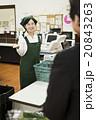 シニアスーパーマーケット 20843263