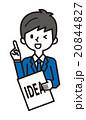 サラリーマン【シンプルキャラ・シリーズ】 20844827