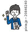 給料【シンプルキャラ・シリーズ】 20846240
