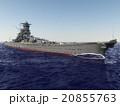 超弩級戦艦 大和 20855763