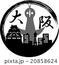 大阪シルエット2 円 漢字表記 20858624