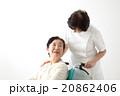 看護師と車いすの高齢者 介護医療 声掛け 20862406