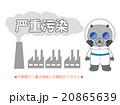 人物 環境汚染 大気汚染のイラスト 20865639