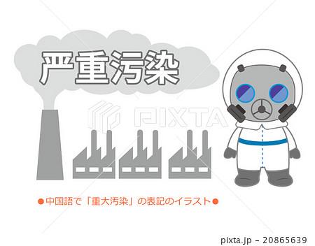 中国語(簡体字)で「重大汚染」と表記があるガスマスクと工場のイラスト 20865639