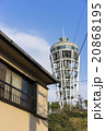【江ノ島】江の島灯台 20868195