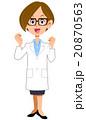 張り切る白衣の女性 20870563
