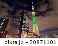 ライトアップ 東京スカイツリー スカイツリーの写真 20871101