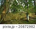 金沢 前田利家の墓 20872982