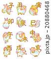 十二支 干支 動物のイラスト 20880468