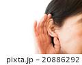 耳をすますシニア女性 20886292